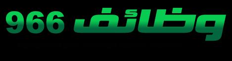 وظائف السعودية 966